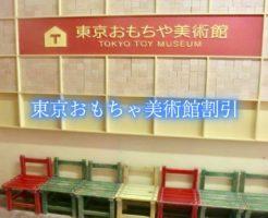 東京おもちゃ美術館 割引