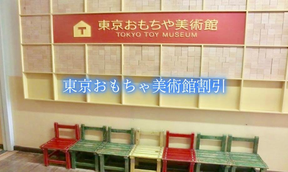 【東京おもちゃ美術館割引2021】最安値入館料100円引き!10クーポン券格安入手法