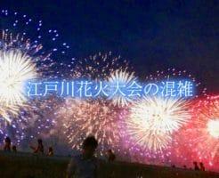 江戸川花火大会 混雑