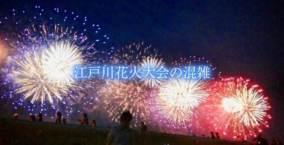 【江戸川区花火大会混雑2021】篠崎駅&穴場へアクセス!屋台・有料席情報