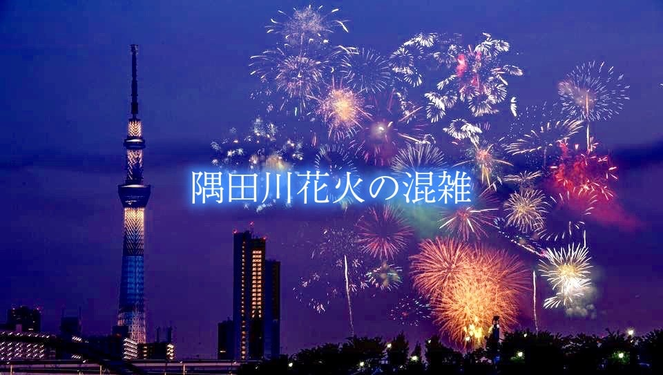 【隅田川花火大会混雑2021】時間&穴場アクセス!屋台船ツアーと交通規制