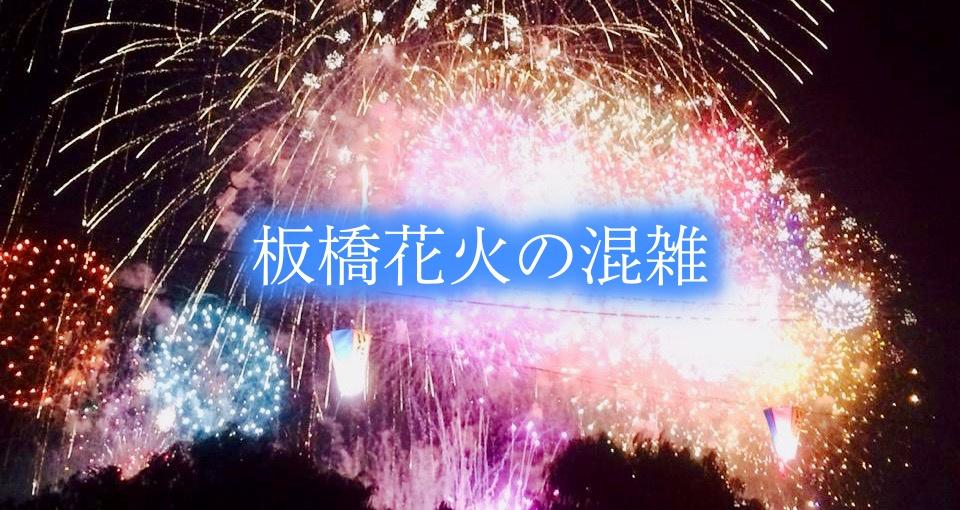 【板橋花火大会混雑2020】屋台&穴場の打ち上げ場所!有料席と交通規制