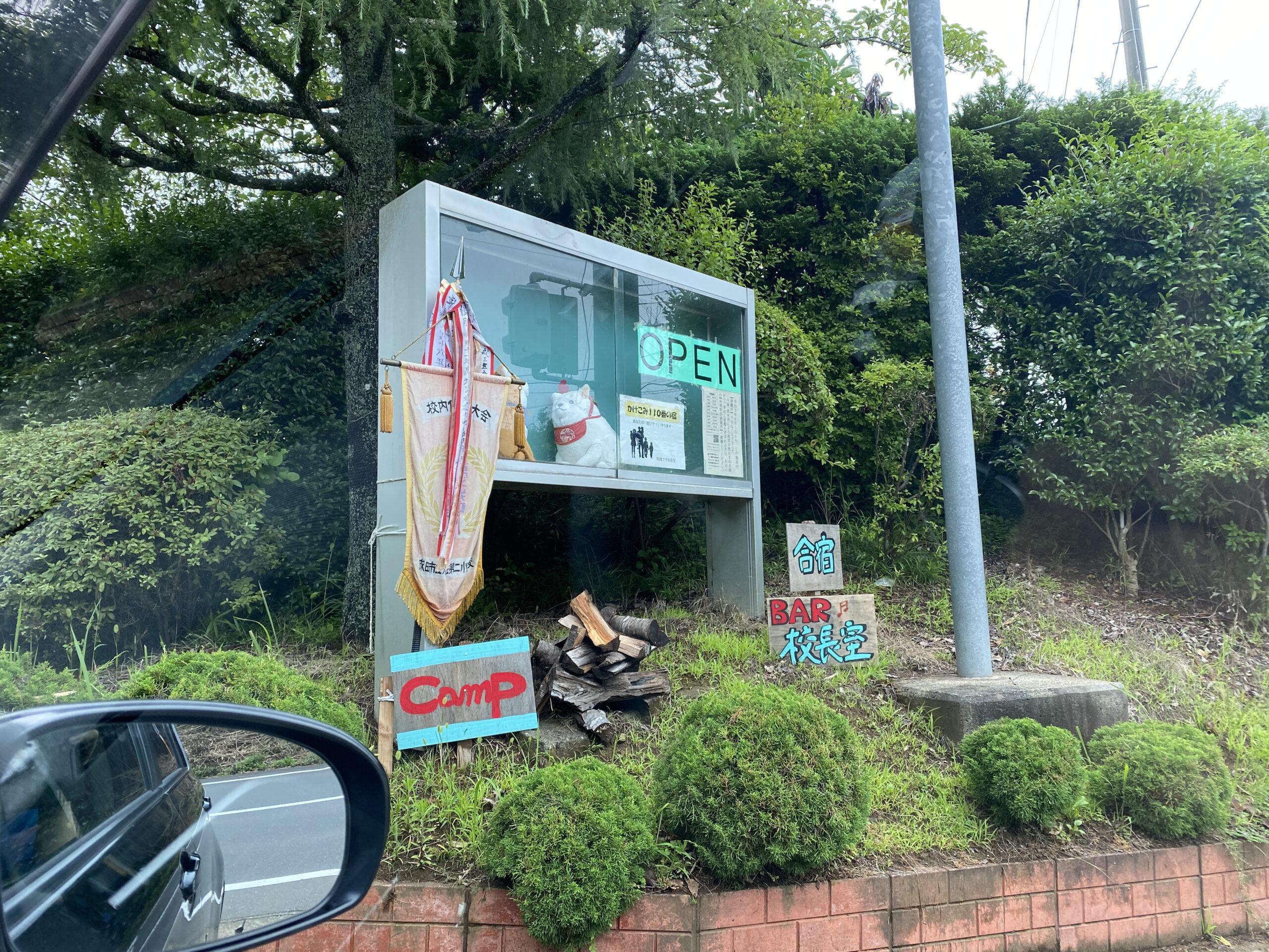 レディトゥフライト成田キャンプ場
