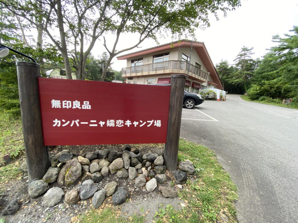 【2021年】無印良品カンパーニャ嬬恋キャンプ場おすすめサイトの口コミ 混雑体験談ブログ